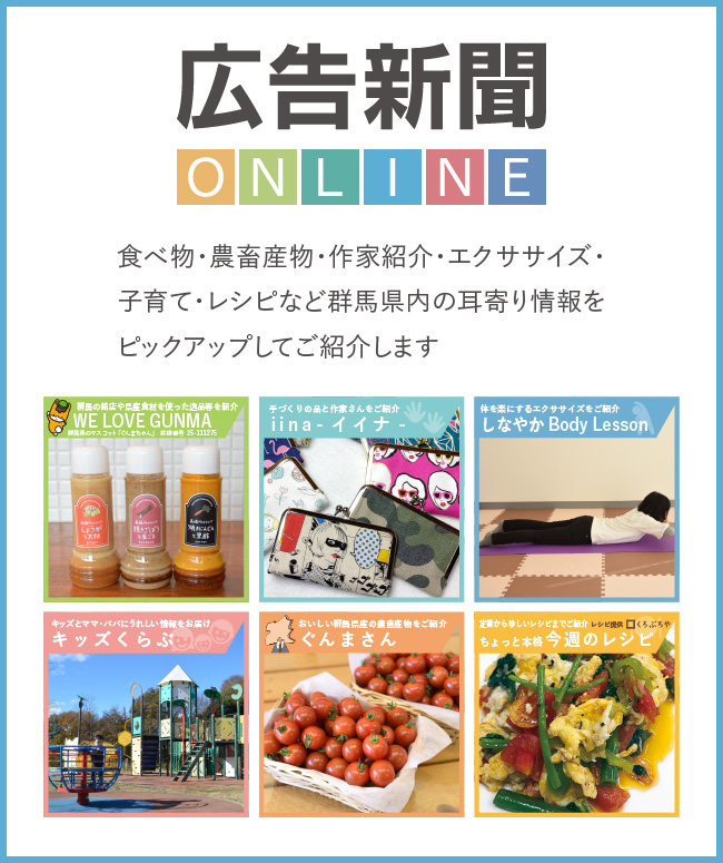 広告新聞ONLINE